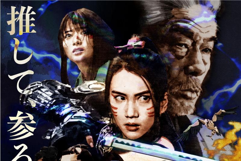 山本千尋が主演「BLACKFOX: Age of the Ninja」メインビジュアル解禁!10月5日(土)配信開始!