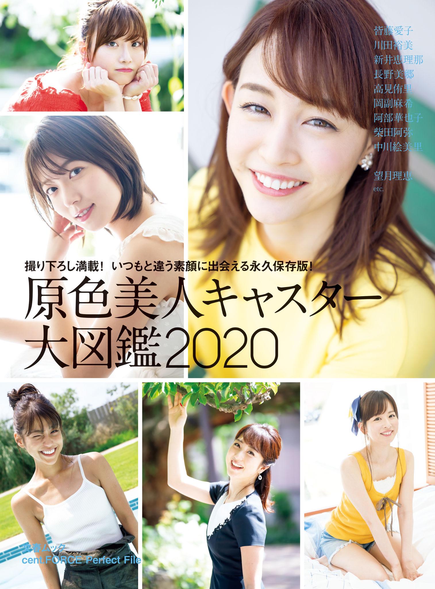 「原色美人キャスター大図鑑2020」表紙