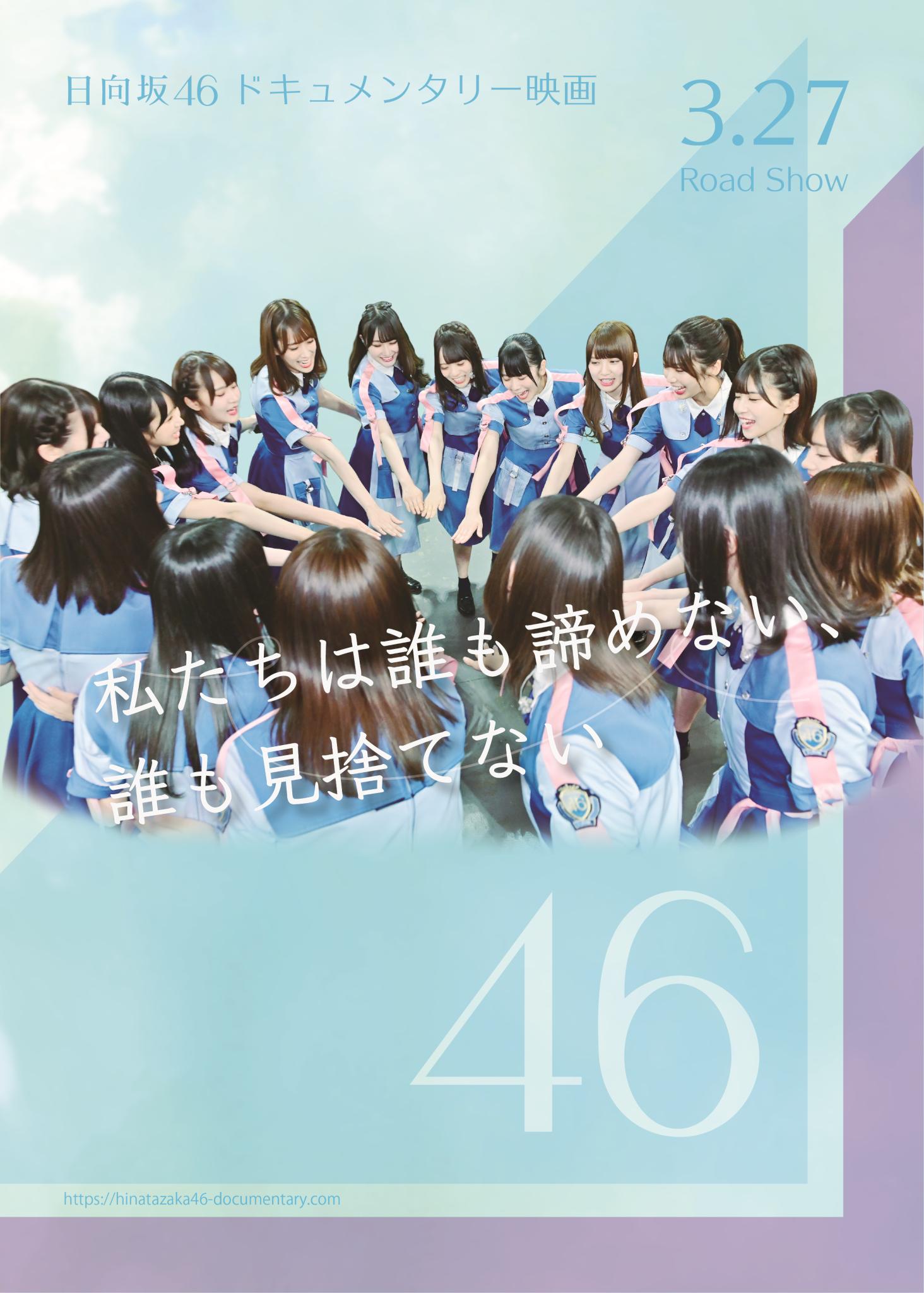 日向坂46 初のドキュメンタリー映画「3年目のデビュー」が全国公開!デビューの裏側に隠れた奮闘の日々を描く!