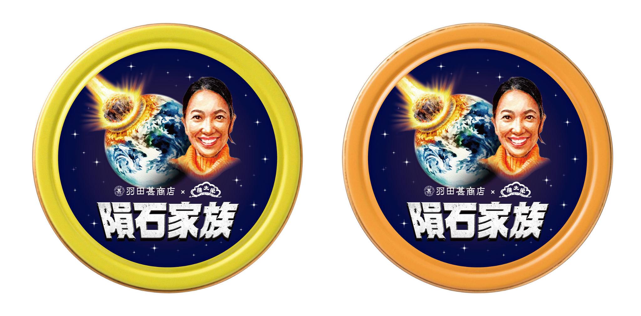 隕石家族ポケット缶2入(大長れもん・黒飴セット)