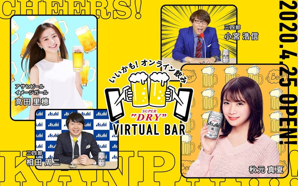 秋元真夏「いいかも!オンライン飲み ASAHI SUPER DRY VIRTUAL BAR」