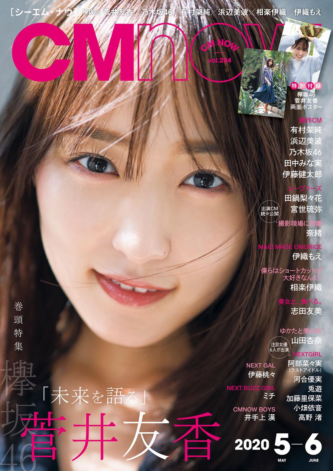 菅井友香「CMNOW vol.204」表紙