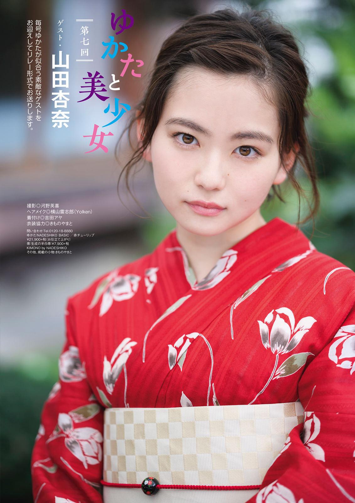 山田杏奈「CMNOW」vol.204