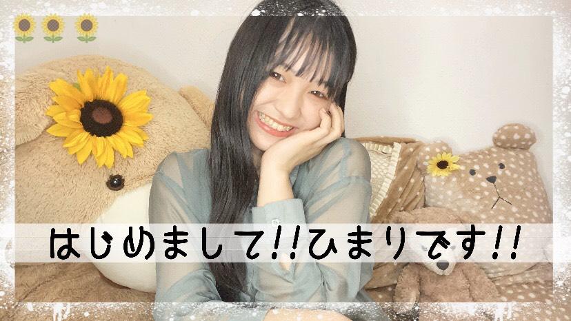 一ノ瀬陽鞠が公式YouTubeチャンネル「ひまりんチャンネル」を開設