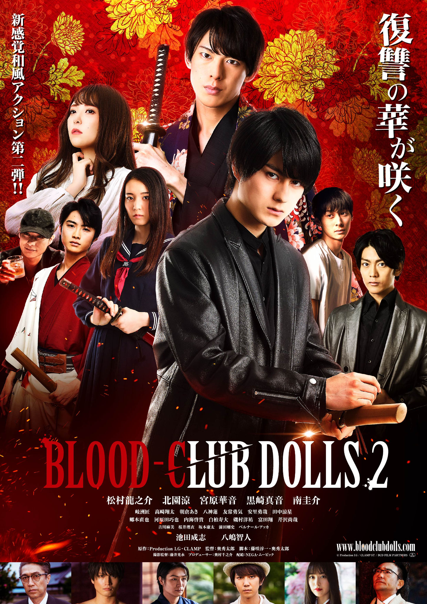 映画『BLOOD-CLUB DOLLS 2』