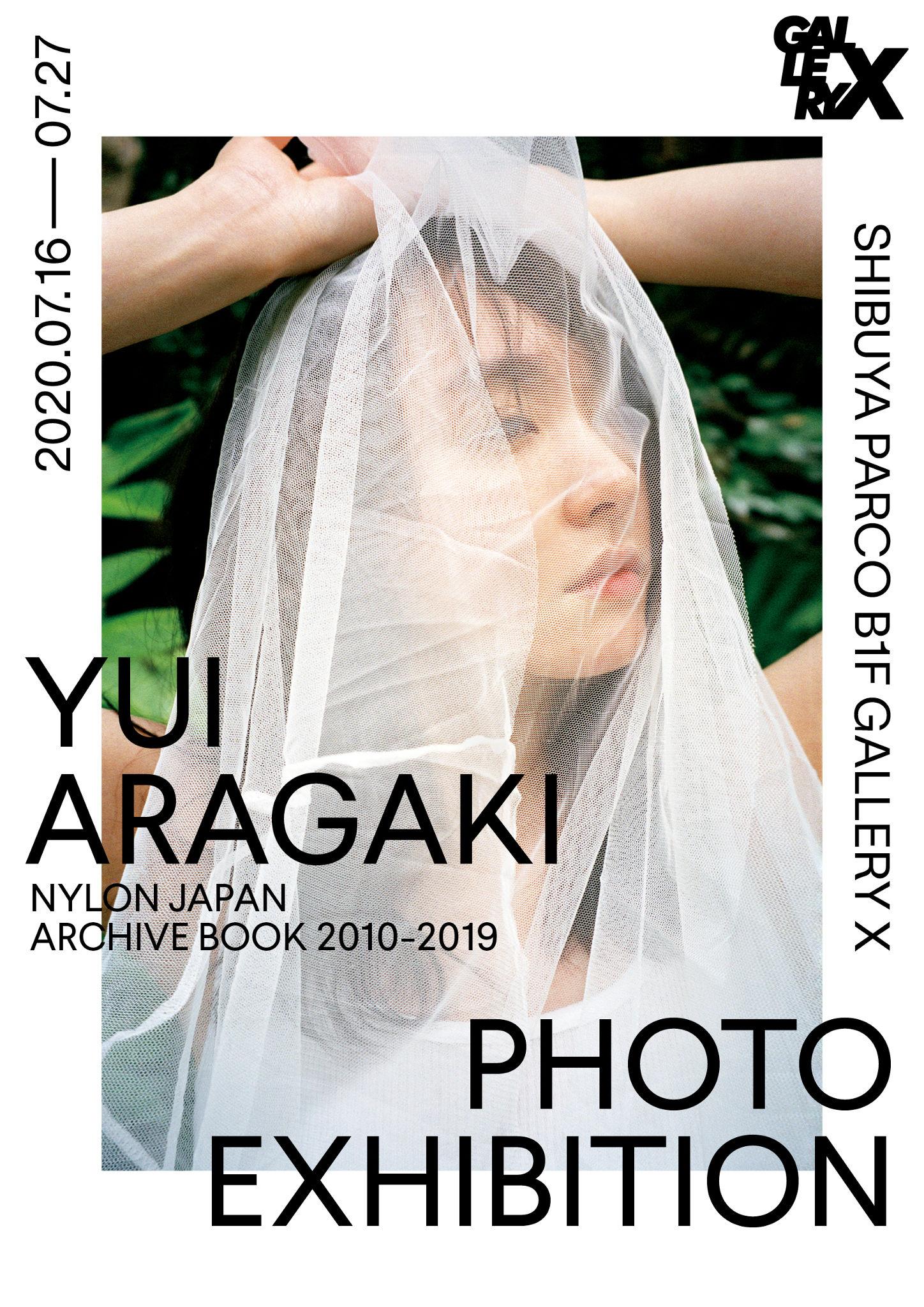 新垣結衣の写真展「YUI ARAGAKI NYLON JAPAN ARCHIVE BOOK 2010-2019 PHOTO EXHIBITION」