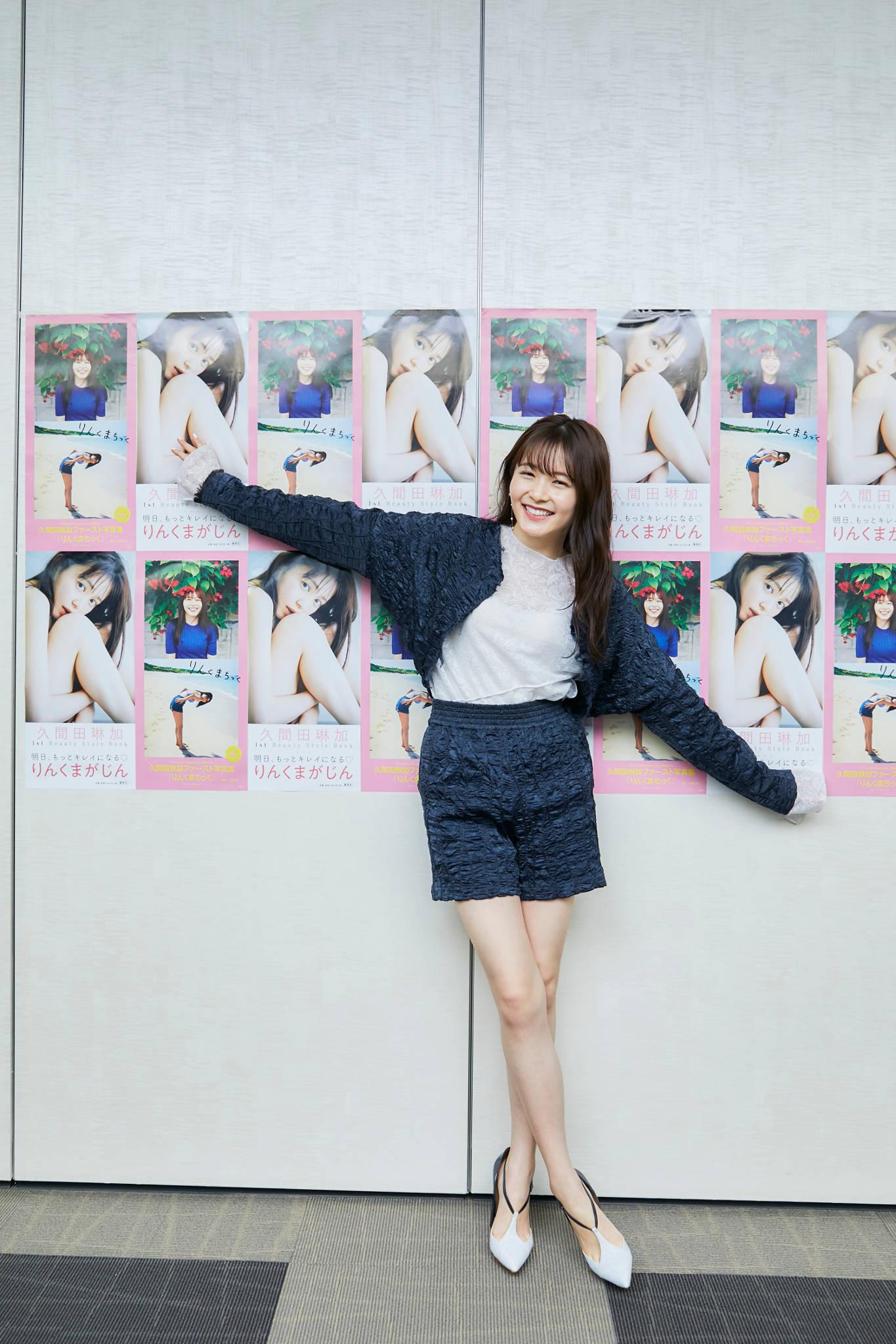 久間田琳加が1st写真集&スタイルブックを発売!「私の10代最後の ...