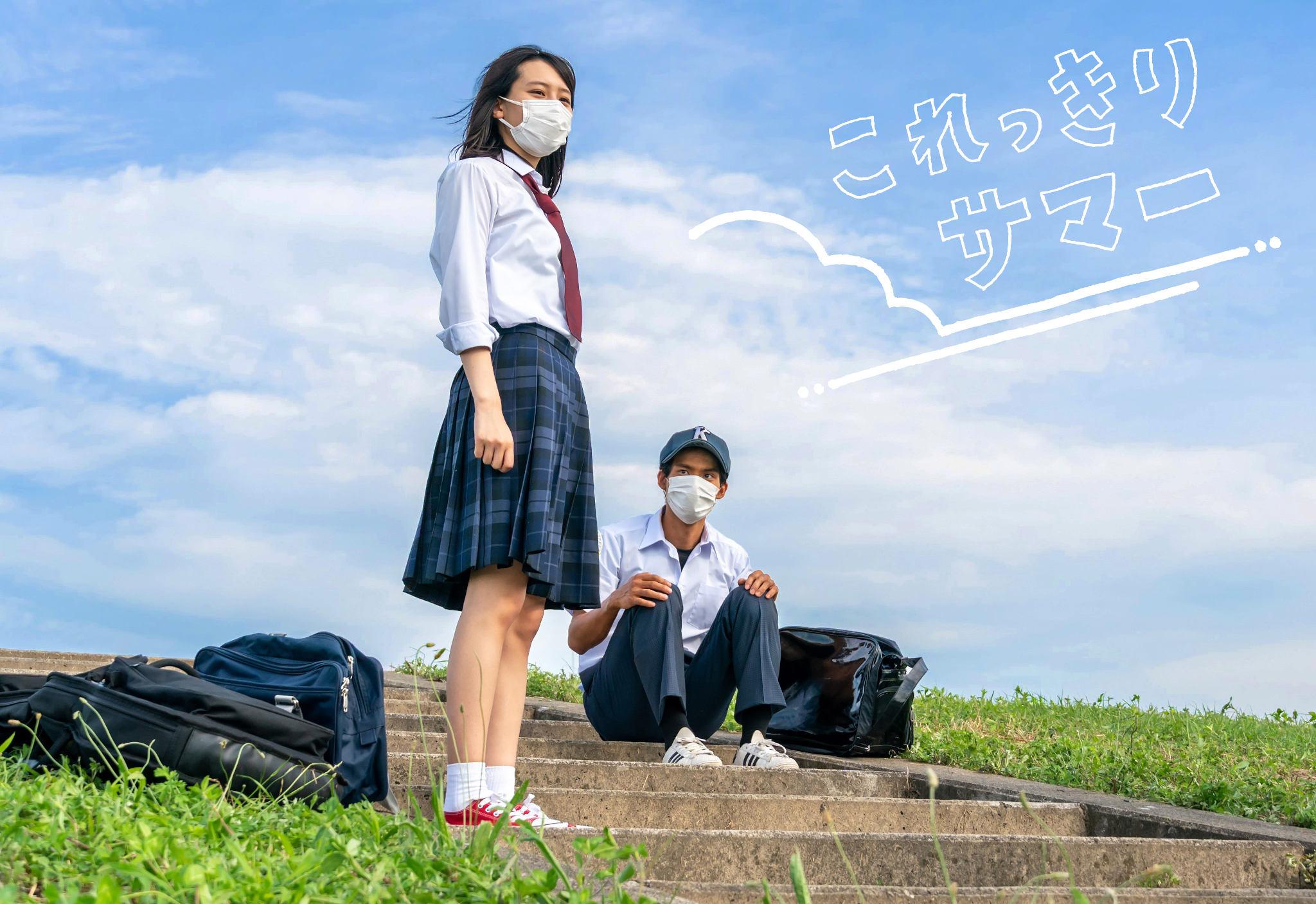 ドラマ 『これっきりサマー』岡田健史、南沙良