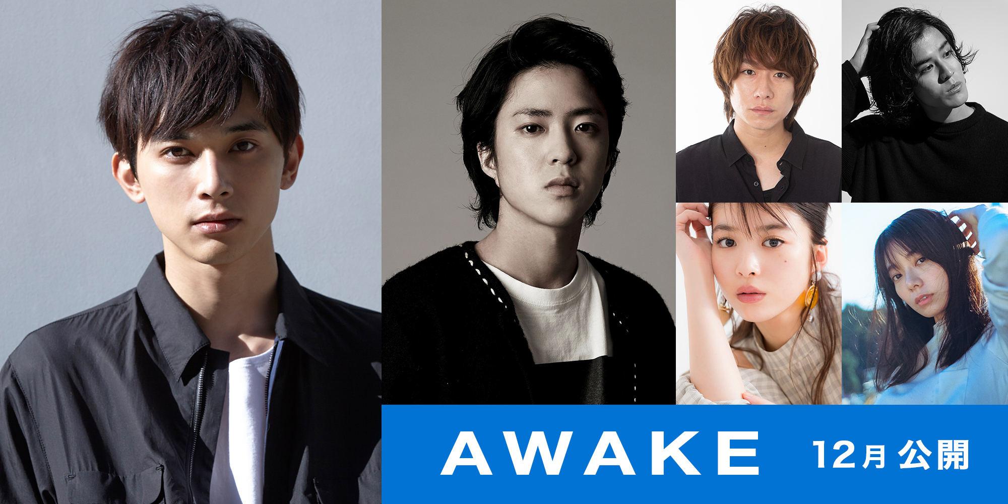 映画『AWAKE』