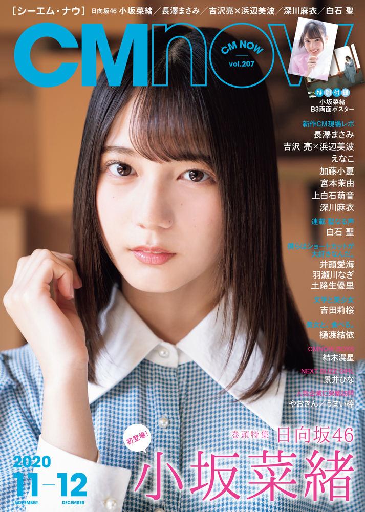 乃木坂 小坂菜緒『CMNOW』vol.207