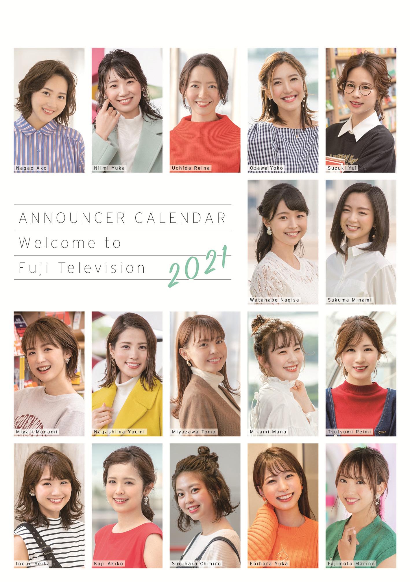 『フジテレビ女性アナウンサーカレンダー2021』