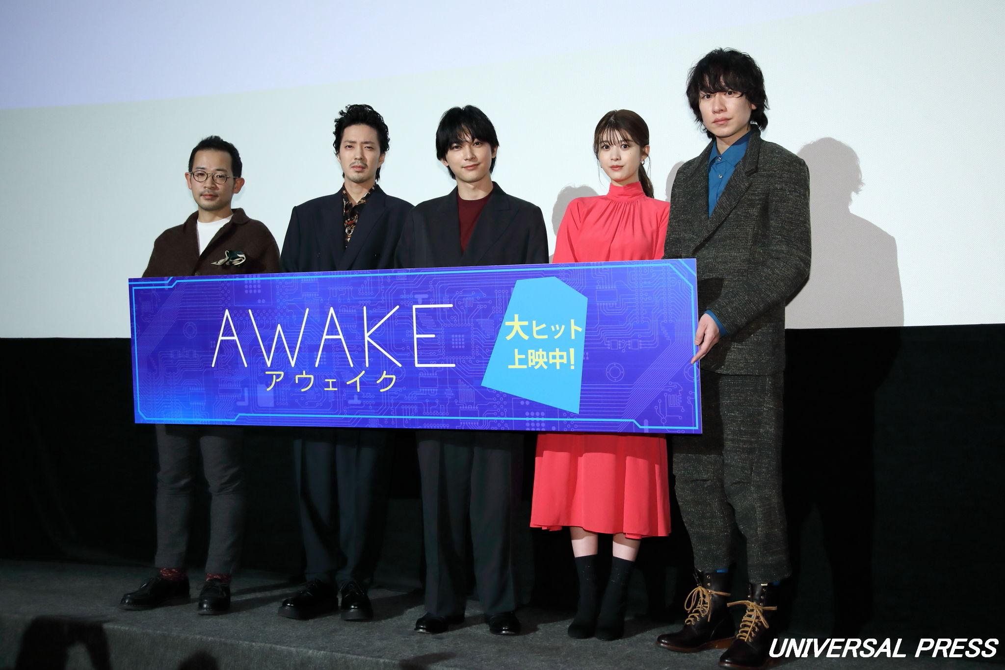 映画『AWAKE』初日舞台挨拶 吉沢亮