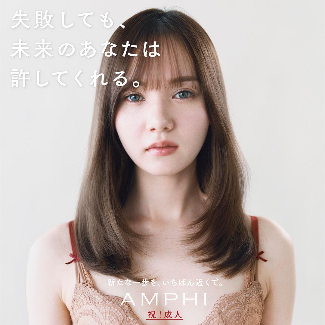 マーシュ彩が下着セレクトショップ「AMPHI」の新成人応援ビジュアルモデルに就任!