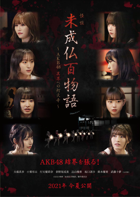 映画「未成仏百物語~AKB48 異界への灯火寺~」