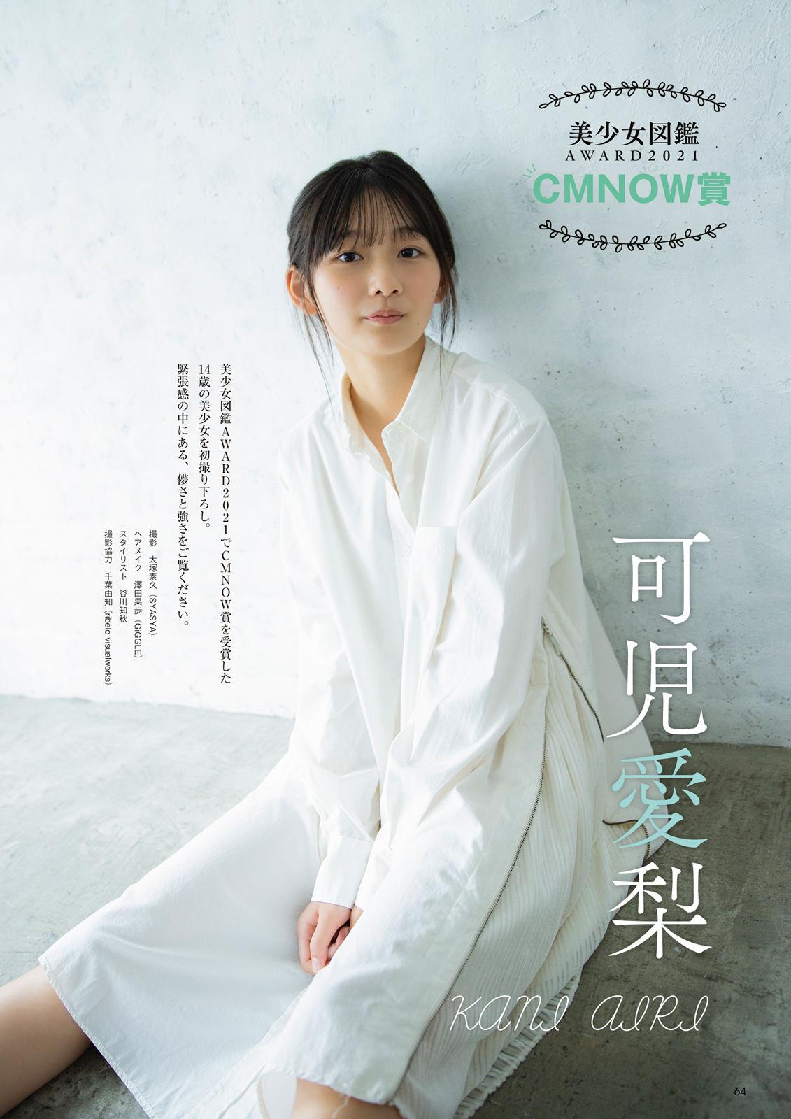 可児愛梨「CMNOW」vol.212